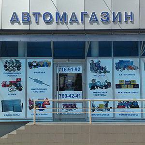 Автомагазины Бежецка