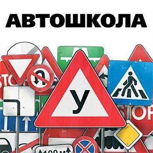 Автошколы Бежецка