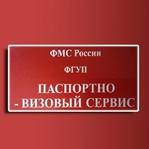 Паспортно-визовые службы Бежецка