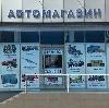 Автомагазины в Бежецке