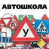 Автошколы в Бежецке