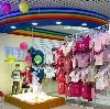Детские магазины в Бежецке