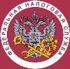 Налоговые инспекции, службы в Бежецке