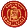 Военкоматы, комиссариаты в Бежецке
