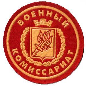 Военкоматы, комиссариаты Бежецка